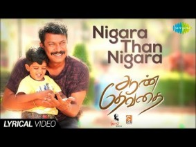 Nigara Than Nigara Song Lyrics