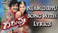 Nijam Cheppu Song Lyrics