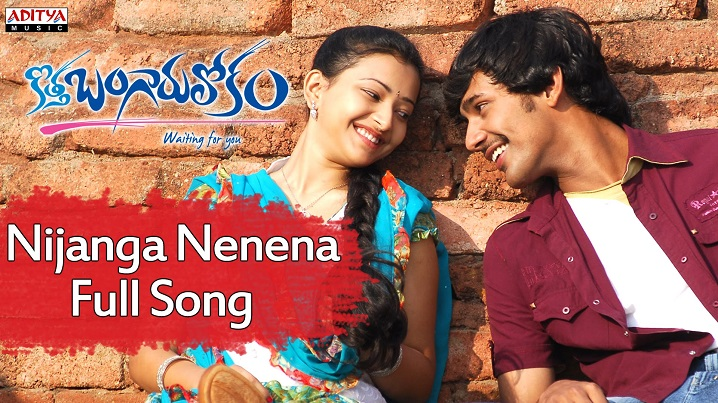 kotha bangaru lokam ringtones download