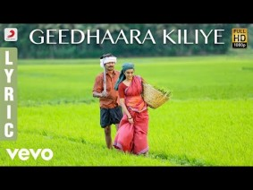 Geedhaara Kiliye Song Lyrics