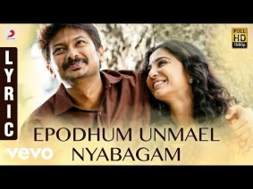 Epodhum Unmel Nyabagam Song Lyrics