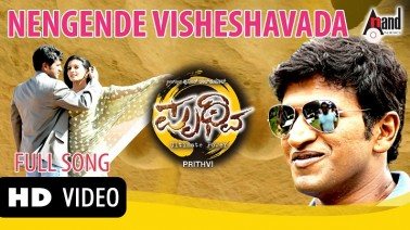 Ninagende Visheshavada Song Lyrics