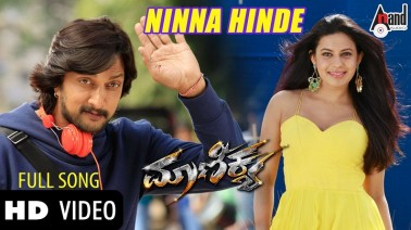Ninna Hinde Song Lyrics