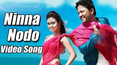 Ninna Nodo Song Lyrics