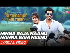 Ninna Raja Naanu Nanna Rani Neenu Song Lyrics