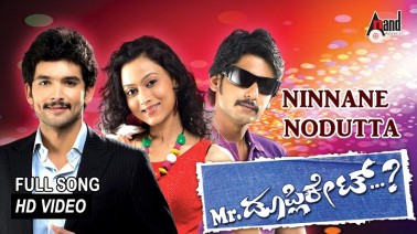 Ninnanne Noduttha Song Lyrics