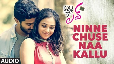 Ninne Chuse Naa Kallu Song Lyrics