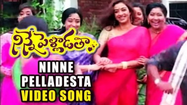 Ninne Pellade Song Lyrics