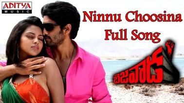 Ninnu Choosina Song Lyrics