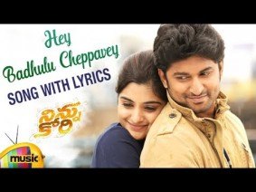 Hey Badhulu Cheppave Song Lyrics