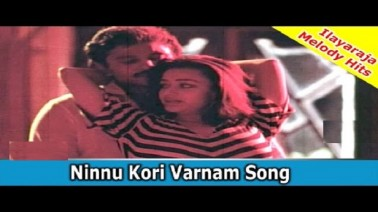 Ninnu Kori Varnam Song Lyrics