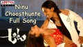 Ninu Choosthunte Song Lyrics