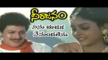 Ninu Chudaka Song Lyrics