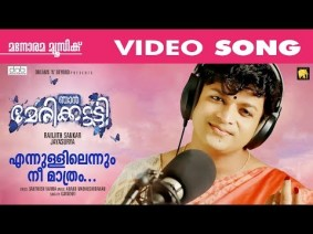 Ennullil Ennum Nee Mathram Song Lyrics