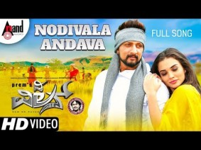 Nodivalandava Song Lyrics