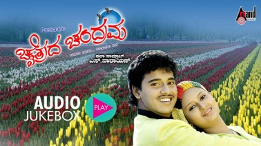 Nooraaru Janmada Song Lyrics