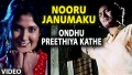 Nooru Janamaku Song Lyrics