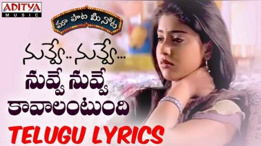 Nuvve Nuvve Kavalantundi Song Lyrics