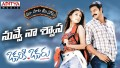 Nuvve Naa Swasa Song Lyrics