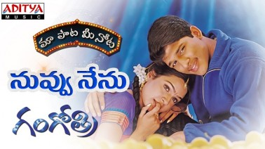 Nuvvu Nenu Kalisunte Song Lyrics