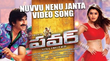 Nuvvu Nenu Janta Song Lyrics