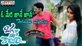 O Meri Janejana Song Lyrics