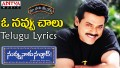O Navvu Chalu Song Lyrics