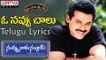 O Navvu Chalu Song Lyrics