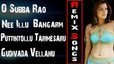 O subba rao  Song Lyrics