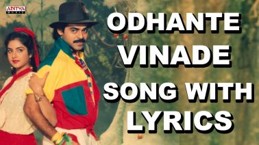 Odhante Vinade Song Lyrics
