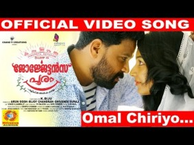 Omal Chiriyo Song Lyrics