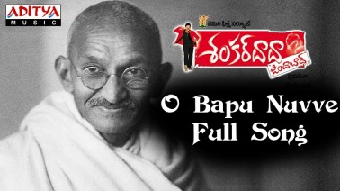 Oh Bapu Nuvve Song Lyrics