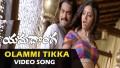 Oh Lammi Thikkareginda Song Lyrics