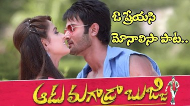 O Preyasi Monalisa Song Lyrics