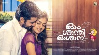 Ohm Shanthi Oshaana Lyrics