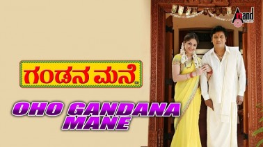 Oho GandanaMane Song Lyrics