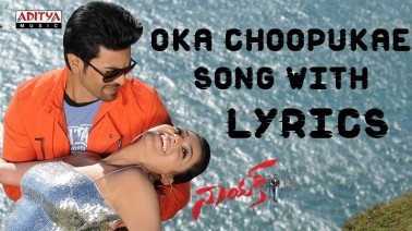 Oka Choopuke Padipoya Song Lyrics