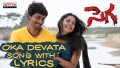 Oka Devatha Song Lyrics