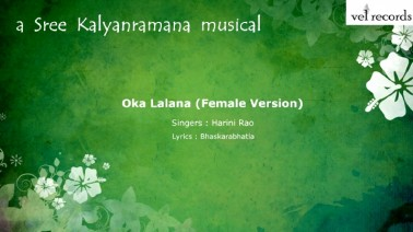 Oka Lalana Song Lyrics