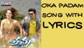 Oka Padam Song Lyrics
