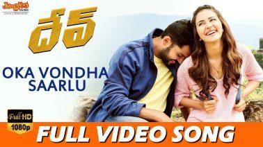 Oka Vondha Saarlu Song Lyrics