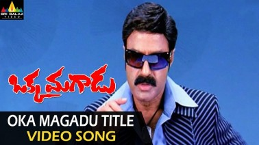 Okka Magaadu Song Lyrics