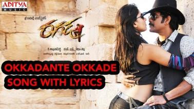 Okkadante Okkade Song Lyrics