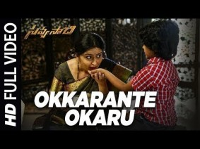 Okkarantey Okkaru Song Lyrics