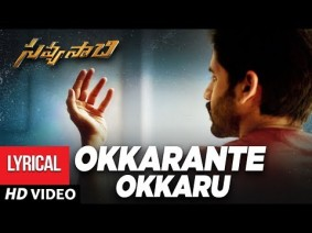 Okkarantey Okkaru Song Lyrics