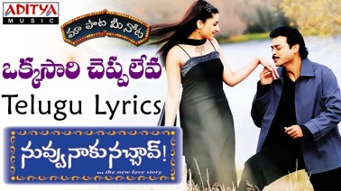 Okkasari Cheppaleva Song Lyrics