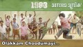 Olakkam Choodumaayi Song Lyrics