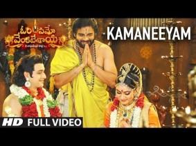 Kamaneeyam Song Lyrics