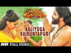 Kaliyuga Vaikuntapuri Song Lyrics