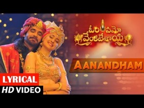 Aanandham Song Lyrics